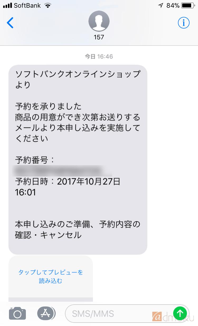 iPhone X ソフトバンク予約 SMSメッセージ
