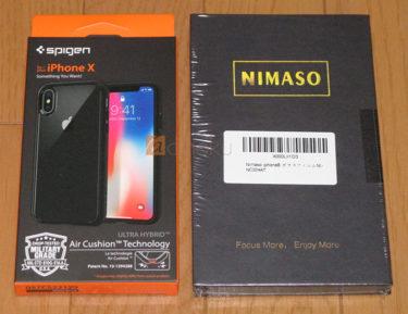 iPhone X 受け入れ準備で「Spigen」のケースと「Nimaso」のガラス保護フィルム買った