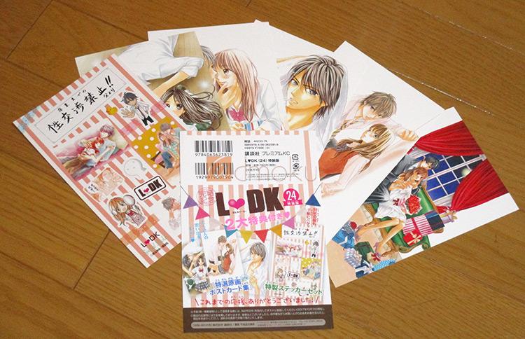渡辺あゆ『L・DK』24巻 特装版
