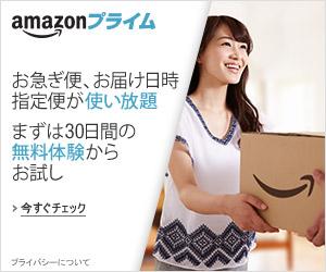 amazonプライム会員の詳細情報はこちらをクリック。まずは30日間の無料体験からお試しできます。
