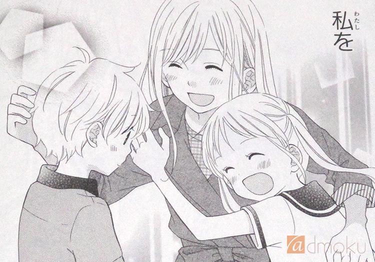 【LIFE SO HAPPY】2巻 レビュー:ツインズの小学生ならではの葛藤と詩織・松永の結婚