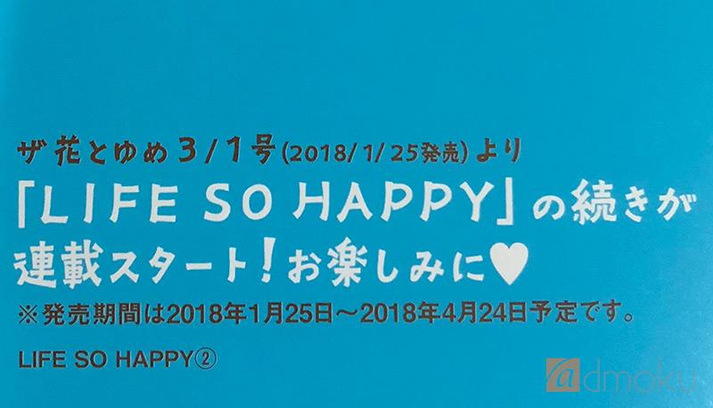【LIFE SO HAPPY】2巻の続きの11話は1月25日より連載再開