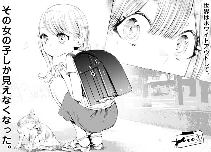 江島絵理『柚子森さん』小学生と高校生のほんわり年の差百合物語