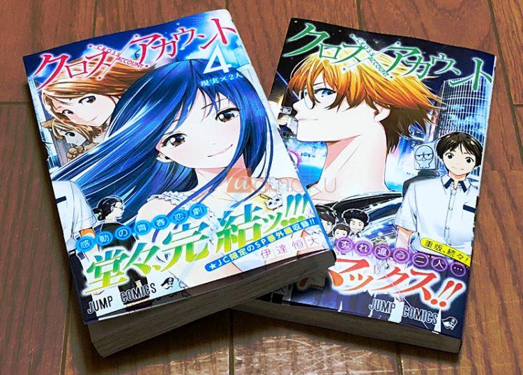 『クロスアカウント』3巻と最終回を収録した4巻を同時買い