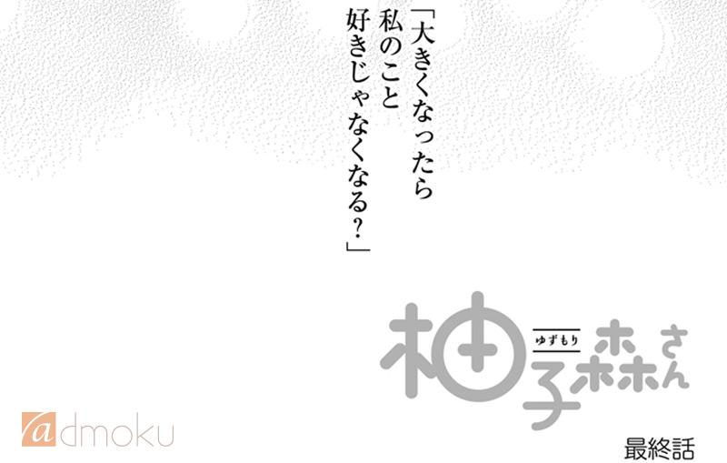 【柚子森さん】最終話 レビュー:美しき小学生も成長を続けやがて制服を身にまとう
