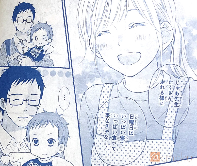 【LIFE SO HAPPY】12話 レビュー:松永の詩織独占欲全開の恋愛回