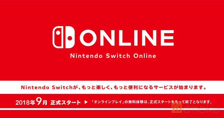 家族で使うなら4500円!Nintendo Switch Online有料サービスは9月開始