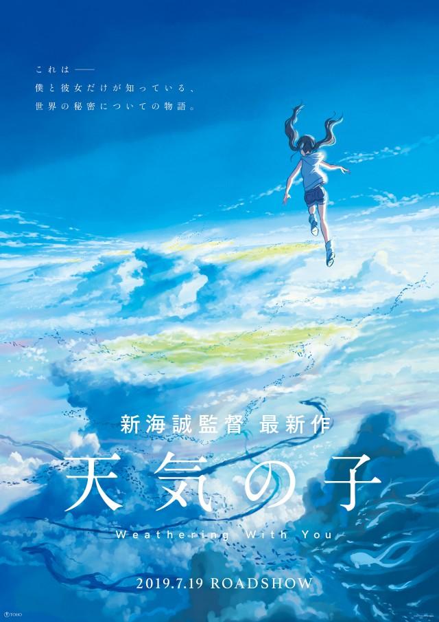 『君の名は。』の新海誠監督アニメ作品『天気の子』が2019年7月19日公開