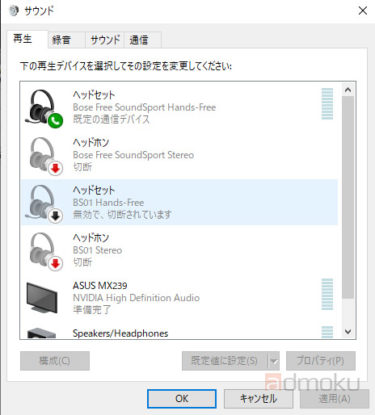 『Bose SoundSport Free wireless headphones』Windows10で使えなかった