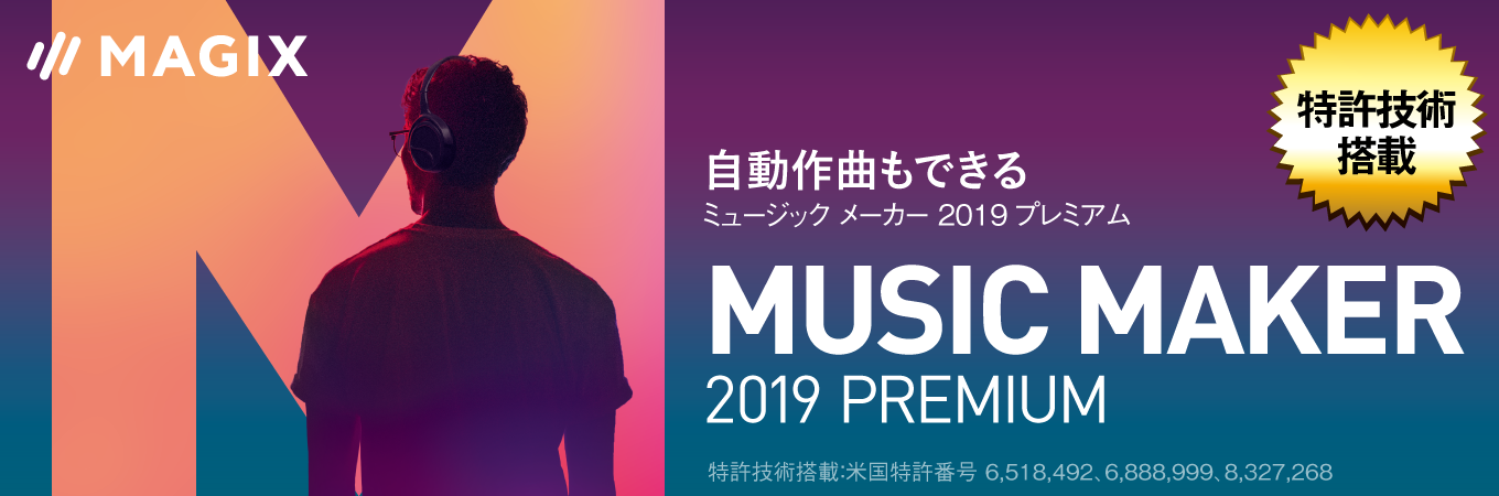 Music Maker 2019 Premium Edition を1980円で購入できた