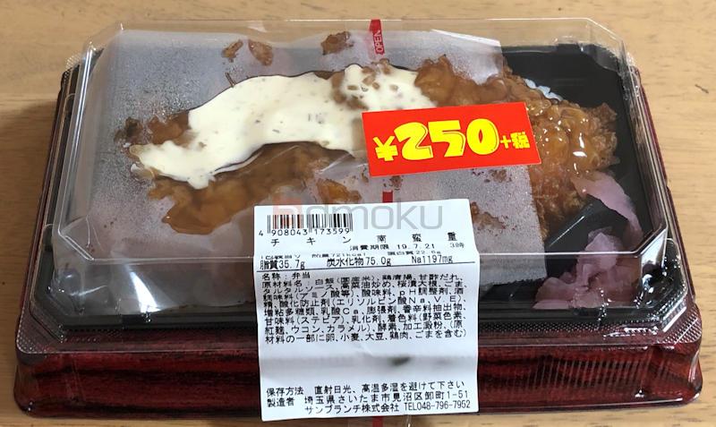 ドン・キホーテの250円で買えるチキン南蛮重弁当食べた