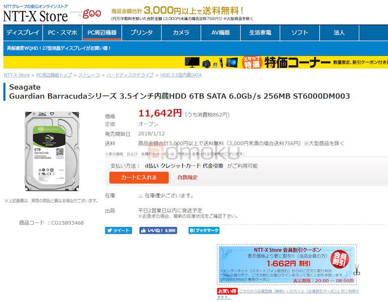 1万円切った6TB HDD『ST6000DM003』をバックアップ用に2台買ってしまった