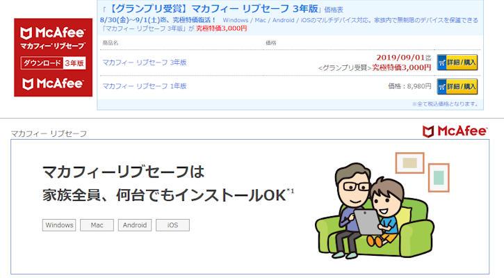 マカフィー リブセーフ台数無制限 3年版が9月29日まで3000円!2つ買って有効期限を6年にする手順もご紹介