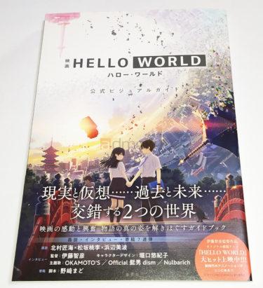 書籍『映画 HELLO WORLD 公式ビジュアルガイド』買った