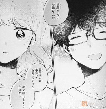 『目黒さんは初めてじゃない 3巻』レビュー:不器用な二人の甘酸っぱい純愛物語